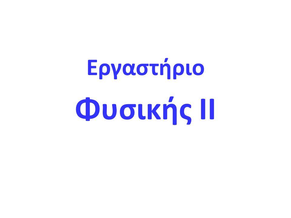 ΠΙΝΑΚΑΣ 3.7 ΣΗΜΕΙΟ rmrm (MK) m συνφφθ I(θ) cd B Lux 1..... 3.7 θ φ Π M Κ r Επόμενη διαφάνεια