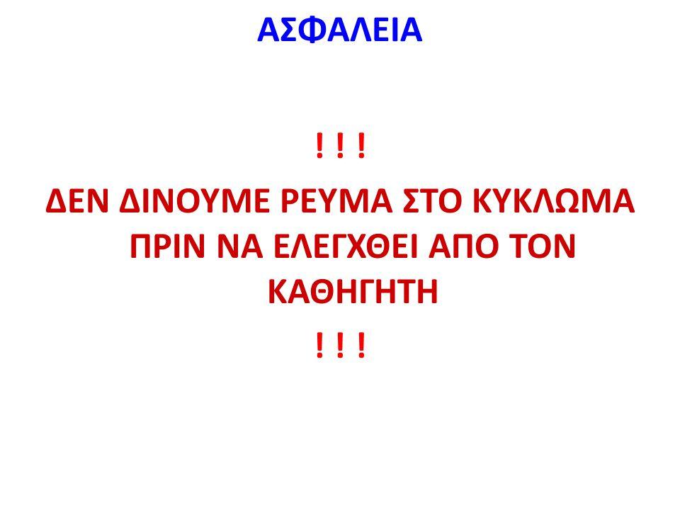 ΑΣΦΑΛΕΙΑ ! ! ! ΔΕΝ ΔΙΝΟΥΜΕ ΡΕΥΜΑ ΣΤΟ ΚΥΚΛΩΜΑ ΠΡΙΝ ΝΑ ΕΛΕΓΧΘΕΙ ΑΠΟ ΤΟΝ ΚΑΘΗΓΗΤΗ ! ! !