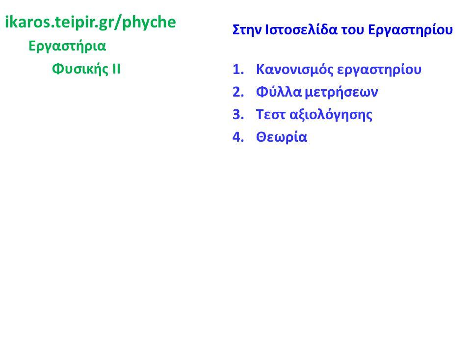ikaros.teipir.gr/phyche Εργαστήρια Φυσικής ΙΙ Στην Ιστοσελίδα του Εργαστηρίου 1.Κανονισμός εργαστηρίου 2.Φύλλα μετρήσεων 3.Τεστ αξιολόγησης 4.Θεωρία
