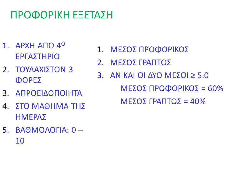 ΑΣΚΗΣΗ 2 ΠΕΡΙΛΗΨΗ ΘΕΩΡΙΑΣ: 1.2 α, β, γ, δ ΕΡΓΑΣΙΑ ΣΤΟ ΣΠΙΤΙ – 3.1-3.7 – 3.1: ΣΒΥΝΟΥΜΕ «ΤΗΝ ΔΙΑΤΟΜΗ ΤΩΝ ΑΓΩΓΩΝ ΚΑΙ» ΟΙ ΠΙΝΑΚΕΣ ΝΑ ΠΕΡΑΣΤΟΥΝ ΣΤΟ ΤΕΤΡΑΔΙΟ ΚΑΙ ΝΑ ΣΥΜΠΛΗΡΩΘΟΥΝ