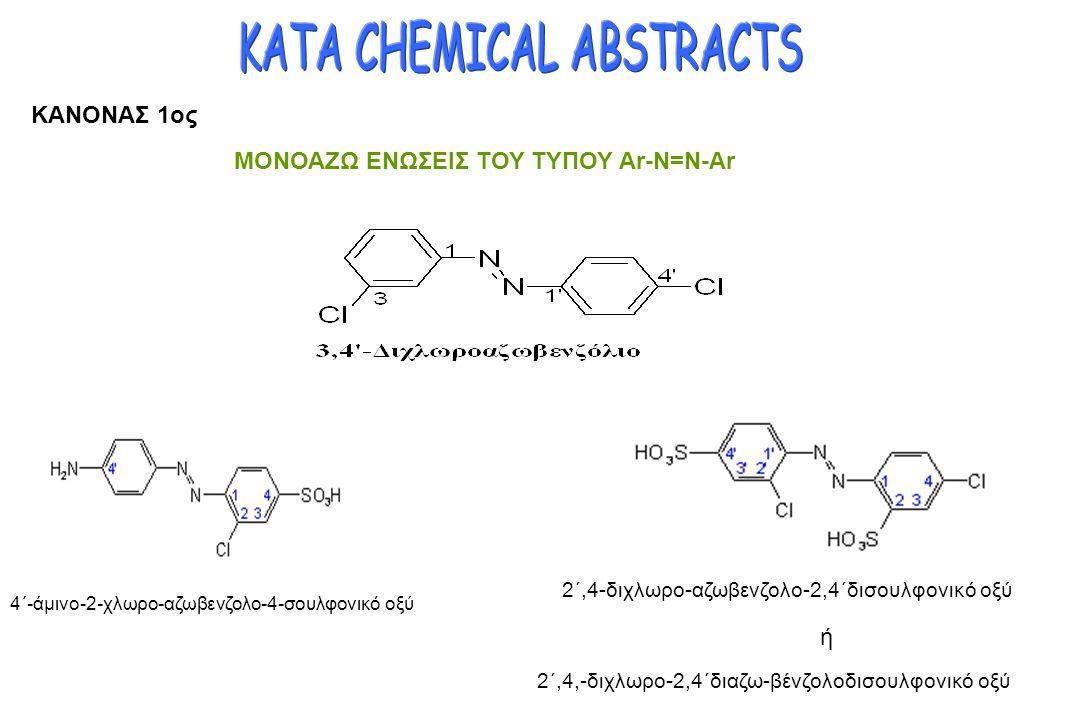 ΚΑΝΟΝΑΣ 1ος ΜΟΝΟΑΖΩ ΕΝΩΣΕΙΣ ΤΟΥ ΤΥΠΟΥ Ar-N=N-Ar 4΄-άμινο-2-χλωρο-αζωβενζολο-4-σουλφονικό οξύ 2΄,4-διχλωρο-αζωβενζολο-2,4΄δισουλφονικό οξύ 2΄,4,-διχλωρ