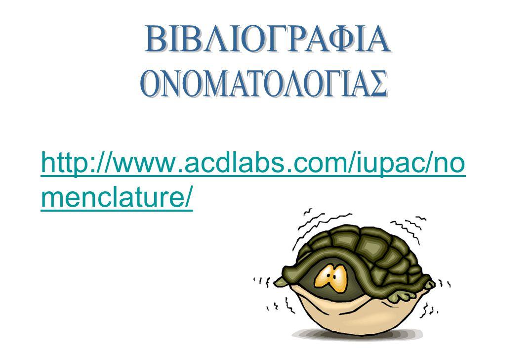 http://www.acdlabs.com/iupac/no menclature/
