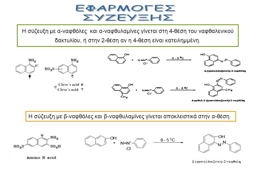 Η σύζευξη με α-ναφθόλες και α-ναφθυλαμίνες γίνεται στη 4-θέση του ναφθαλενικού δακτυλίου, ή στην 2-θέση αν η 4-θέση είναι κατειλημμένη. H σύζευξη με β