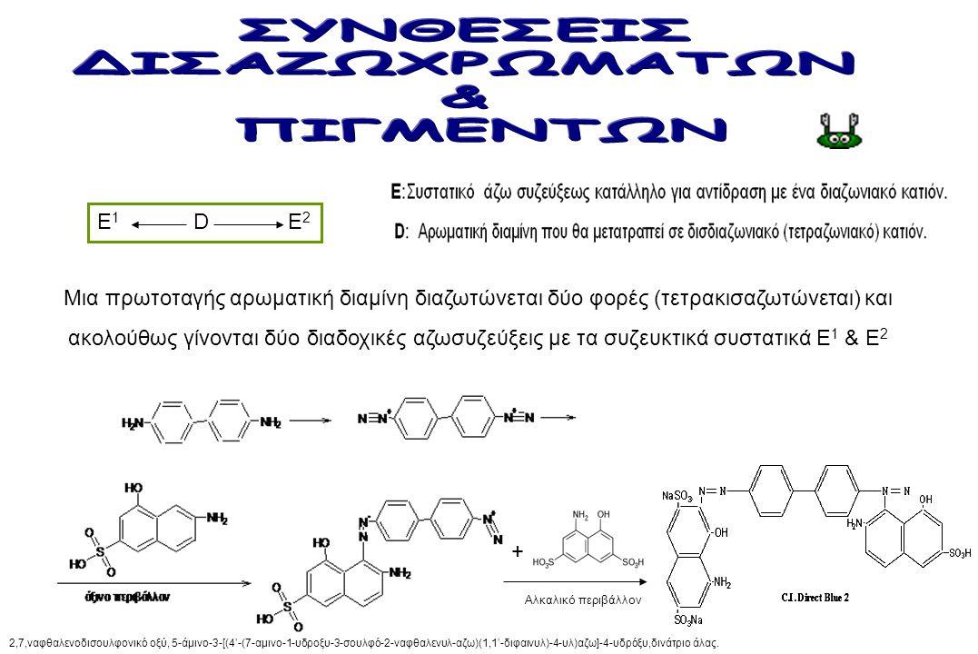 Ε 1 D Ε 2 Μια πρωτοταγής αρωματική διαμίνη διαζωτώνεται δύο φορές (τετρακισαζωτώνεται) και ακολούθως γίνονται δύο διαδοχικές αζωσυζεύξεις με τα συζευκ
