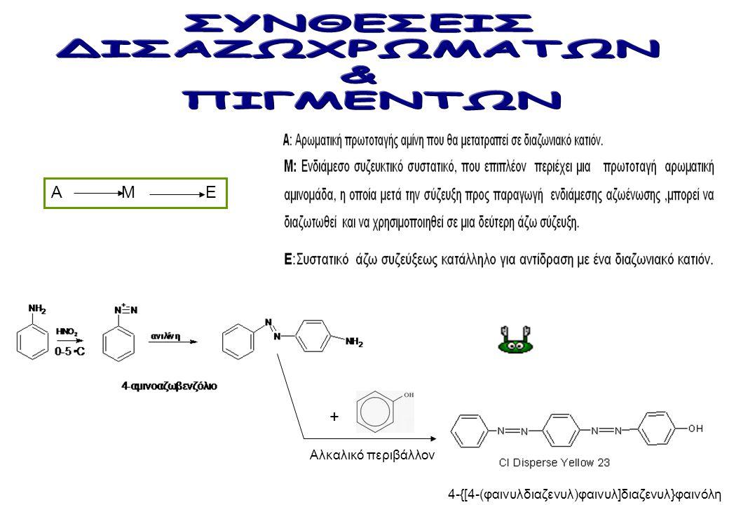 Α Μ Ε Αλκαλικό περιβάλλον + 4-{[4-(φαινυλδιαζενυλ)φαινυλ]διαζενυλ}φαινόλη