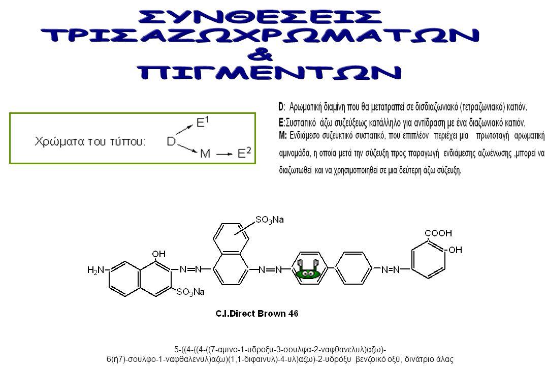 5-((4-((4-((7-αμινο-1-υδροξυ-3-σουλφα-2-ναφθανελυλ)αζω)- 6(ή7)-σουλφο-1-ναφθαλενυλ)αζω)(1,1-διφαινυλ)-4-υλ)αζω)-2-υδρόξυ βενζοικό οξύ, δινάτριο άλας