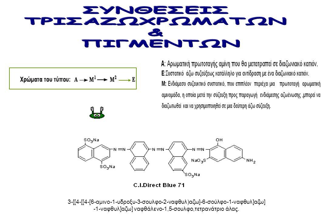 3-[[4-[[4-[6-αμινο-1-υδροξυ-3-σουλφο-2-ναφθυλ)αζω]-6-σούλφο-1-ναφθυλ]αζω] -1-ναφθυλ]αζω] ναφθάλενο-1,5-σουλφο,τετρανάτριο άλας.
