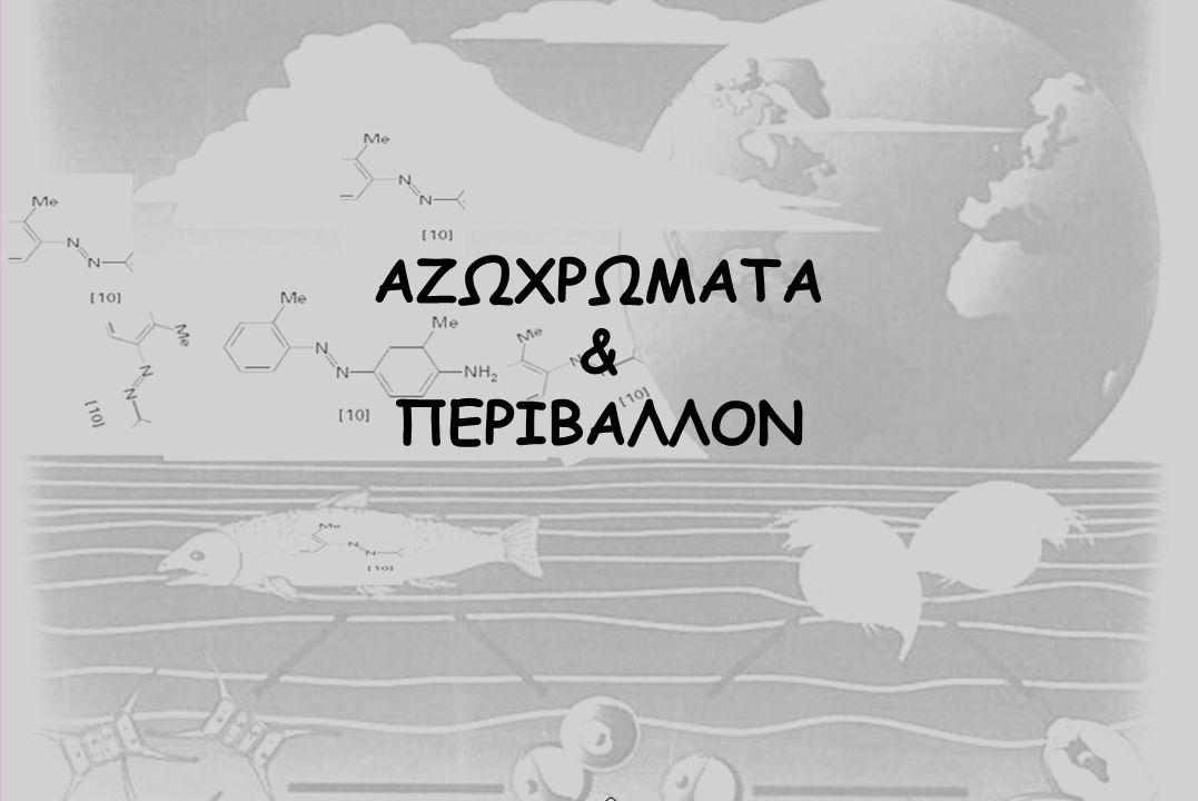 ΑΖΩΧΡΩΜΑΤΑ & ΠΕΡΙΒΑΛΛΟΝ