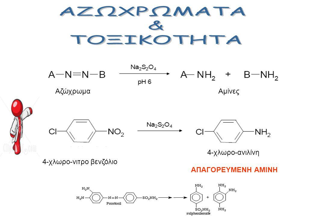 ΑζώχρωμαΑμίνες 4-χλωρο-νιτρο βενζόλιο 4-χλωρο-ανιλίνη ΑΠΑΓΟΡΕΥΜΕΝΗ ΑΜΙΝΗ