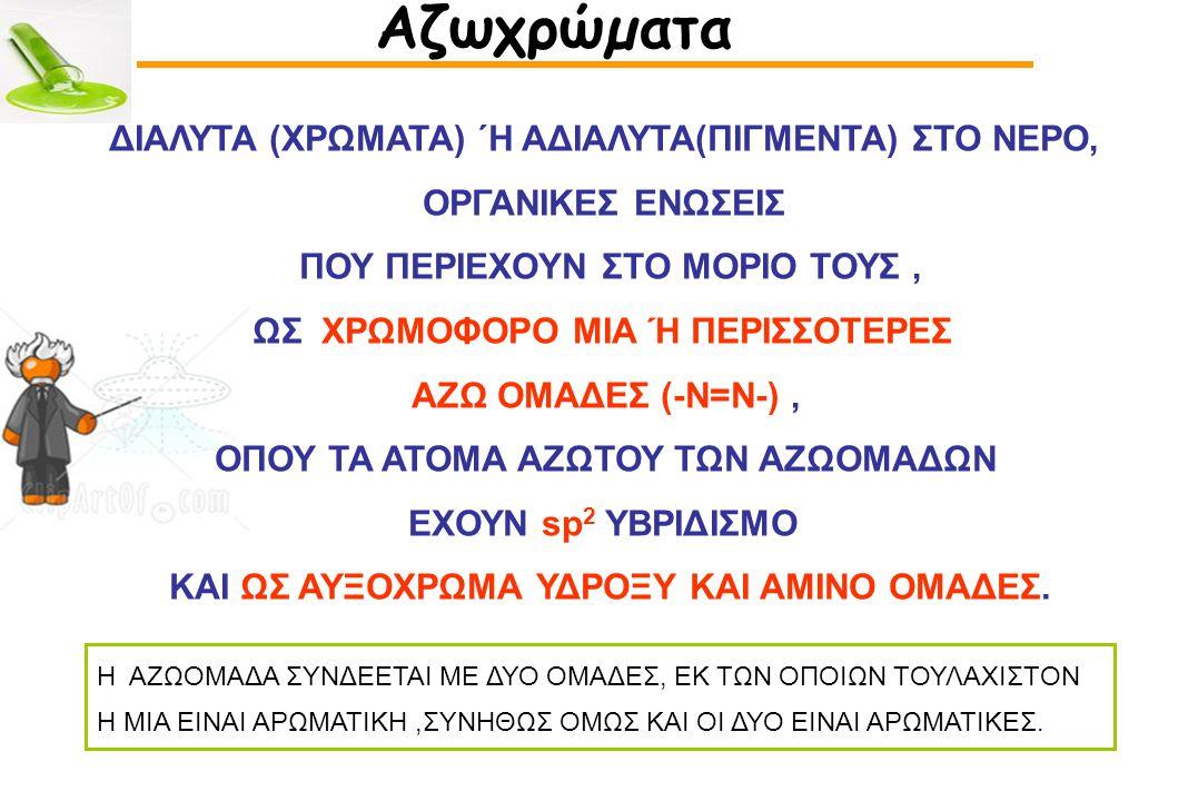 Αζωχρώµατα ΔΙΑΛΥΤΑ (ΧΡΩΜΑΤΑ) ΄Η ΑΔΙΑΛΥΤΑ(ΠΙΓΜΕΝΤΑ) ΣΤΟ ΝΕΡΟ, ΟΡΓΑΝΙΚΕΣ ΕΝΩΣΕΙΣ ΠΟΥ ΠΕΡΙΕΧΟΥΝ ΣΤΟ ΜΟΡΙΟ ΤΟΥΣ, ΩΣ ΧΡΩΜΟΦΟΡO ΜΙΑ Ή ΠΕΡΙΣΣΟΤΕΡΕΣ ΑΖΩ ΟΜΑΔΕ