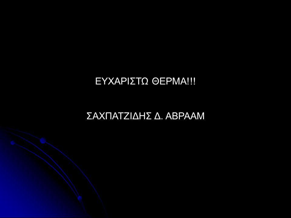 ΕΥΧΑΡΙΣΤΩ ΘΕΡΜΑ!!! ΣΑΧΠΑΤΖΙΔΗΣ Δ. ΑΒΡΑΑΜ