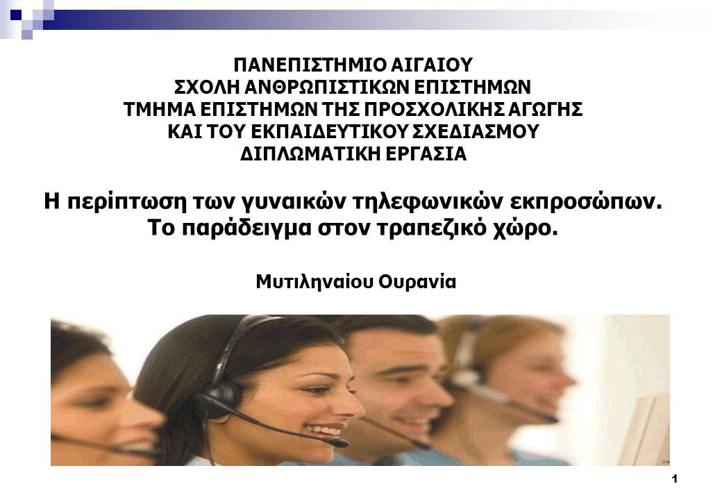 12 Παρουσίαση Αποτελεσμάτων Η έρευνα που διεξήχθη επιβεβαίωσε το γεγονός ότι το τμήμα του τηλεφωνικού εκπροσώπου στον τραπεζικό χώρο είναι αναμφίβολα ένας γυναικοκρατούμενος χώρος.