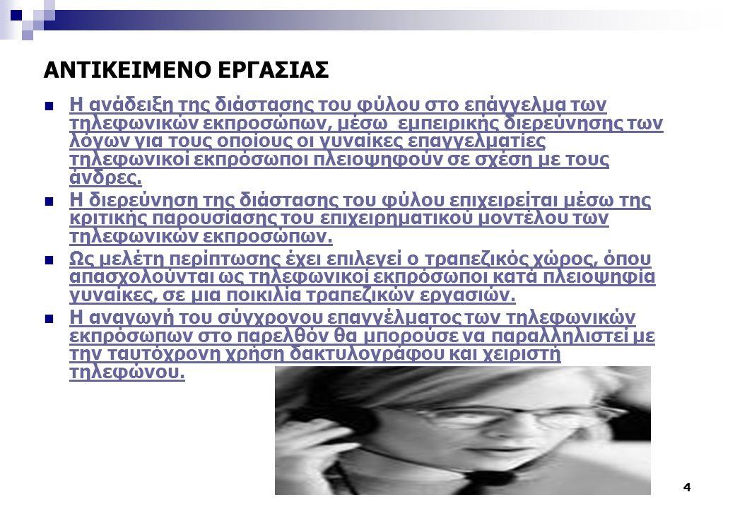 5 ΘΕΩΡΗΤΙΚΟ ΥΠΟΒΑΘΡΟ 1/3 Η εξέλιξη της μορφής της απασχόλησης οδήγησε:  στην περικοπή των επιπέδων οργανωτικής ιεραρχίας  στην συνακόλουθη σύμπτυξη των αρμοδιοτήτων σε λιγότερα άτομα  στην ανάπτυξη της ομαδικής εργασίας (teamwork) H «παραδοσιακή» μορφή απασχόλησης αντικαθίσταται από «νέες μορφές» απασχόλησης:  η μερική απασχόληση  η εργασία από απόσταση που οποία ευνοούνται από τη σύγχρονη διοίκηση των επιχειρήσεων (management) και από το τεχνολογικό περιβάλλον και που χαρακτηρίζονται από: την άρση της μονιμότητας και της σταθερότητας του εργασιακού χώρου την άρση της μονιμότητας της εργασιακής σχέσης την άρση της μονιμότητας του σταθερού οκτάωρου ωραρίου εργασίας και την προώθηση των ευέλικτων ωραρίων εργασίας, δηλαδή απογευματινές, βραδινές βάρδιες, εργασία τα Σαββατοκύριακα, βάρδιες σπαστών/ διακεκομμένων ωραρίων κ.α.