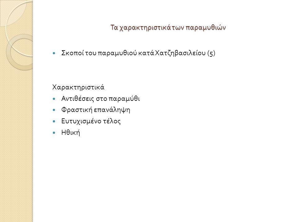 Τα χαρακτηριστικά των παραμυθιών Σκοποί του παραμυθιού κατά Χατζηβασιλείου (5) Χαρακτηριστικά Αντιθέσεις στο παραμύθι Φραστική επανάληψη Ευτυχισμένο τ