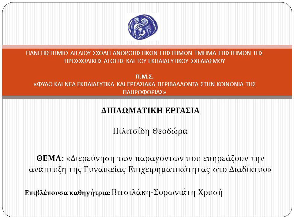 Εισαγωγή Με την παρούσα έρευνα επιχειρείται να διερευνηθούν : α ) Οι παράγοντες που εμποδίζουν τις ελληνίδες επιχειρηματίες να εισέλθουν στον κόσμο του ηλεκτρονικού « επιχειρείν » β ) οι λόγοι που μπορεί να ωθούν ή αντίστοιχα να αποτρέπουν μια ελληνίδα επιχειρηματία να δημιουργήσει ηλεκτρονική επιχείρηση