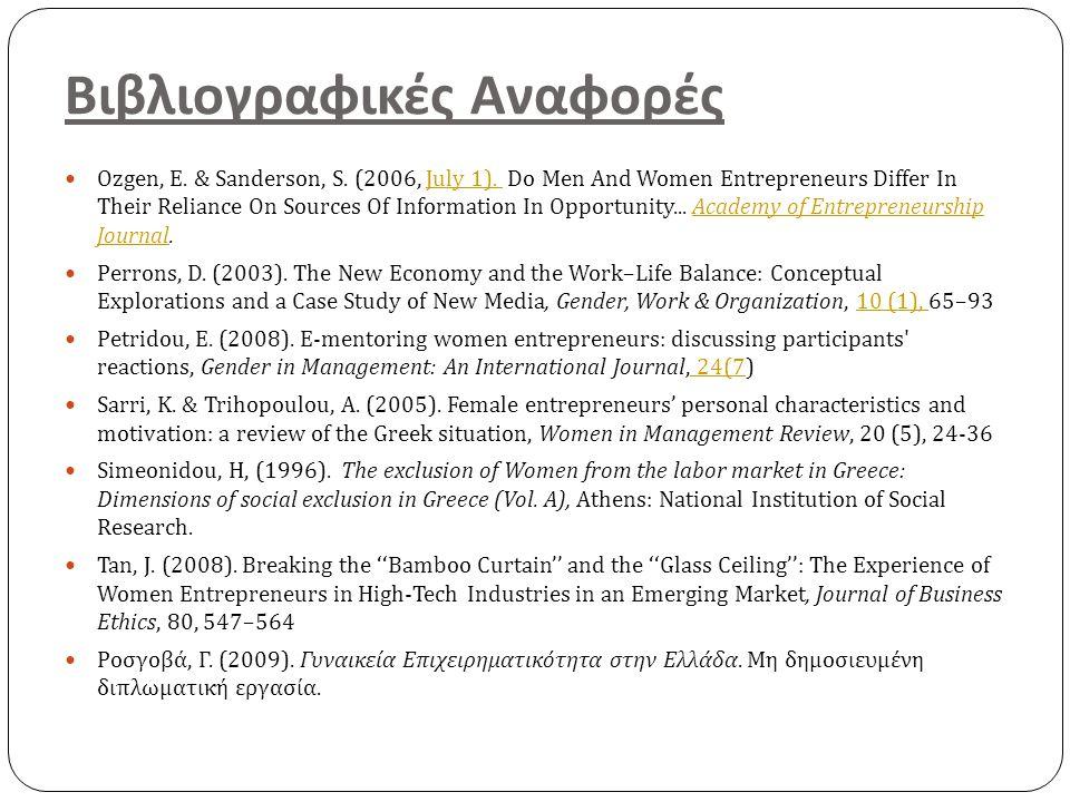 Βιβλιογραφικές Αναφορές Ozgen, E. & Sanderson, S. (2006, July 1). Do Men And Women Entrepreneurs Differ In Their Reliance On Sources Of Information In