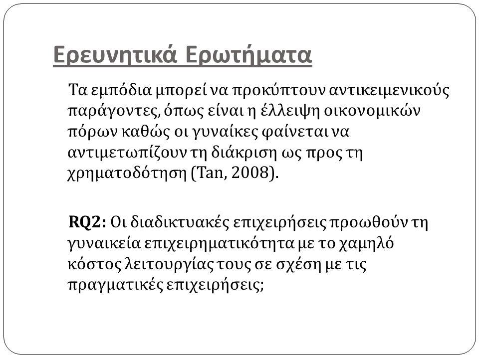 Βιβλιογραφικές Αναφορές Ozgen, E.& Sanderson, S. (2006, July 1).