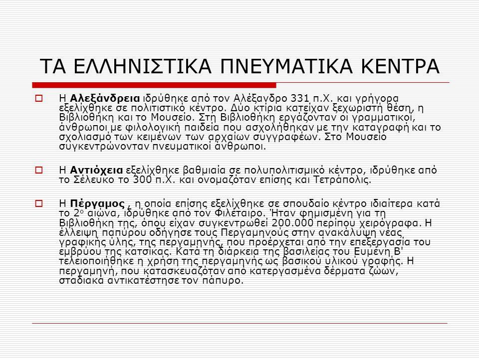 ΤΑ ΕΛΛΗΝΙΣΤΙΚΑ ΠΝΕΥΜΑΤΙΚΑ ΚΕΝΤΡΑ  Η Αλεξάνδρεια ιδρύθηκε από τον Αλέξανδρο 331 π.Χ. και γρήγορα εξελίχθηκε σε πολιτιστικό κέντρο. Δύο κτίρια κατείχαν