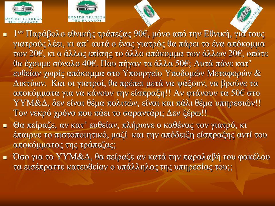 1 ον Παράβολο εθνικής τράπεζας 90€, μόνο από την Εθνική, για τους γιατρούς λέει, κι απ' αυτά ο ένας γιατρός θα πάρει το ένα απόκομμα των 20€, κι ο άλλος επίσης το άλλο απόκομμα των άλλων 20€, οπότε θα έχουμε σύνολο 40€.