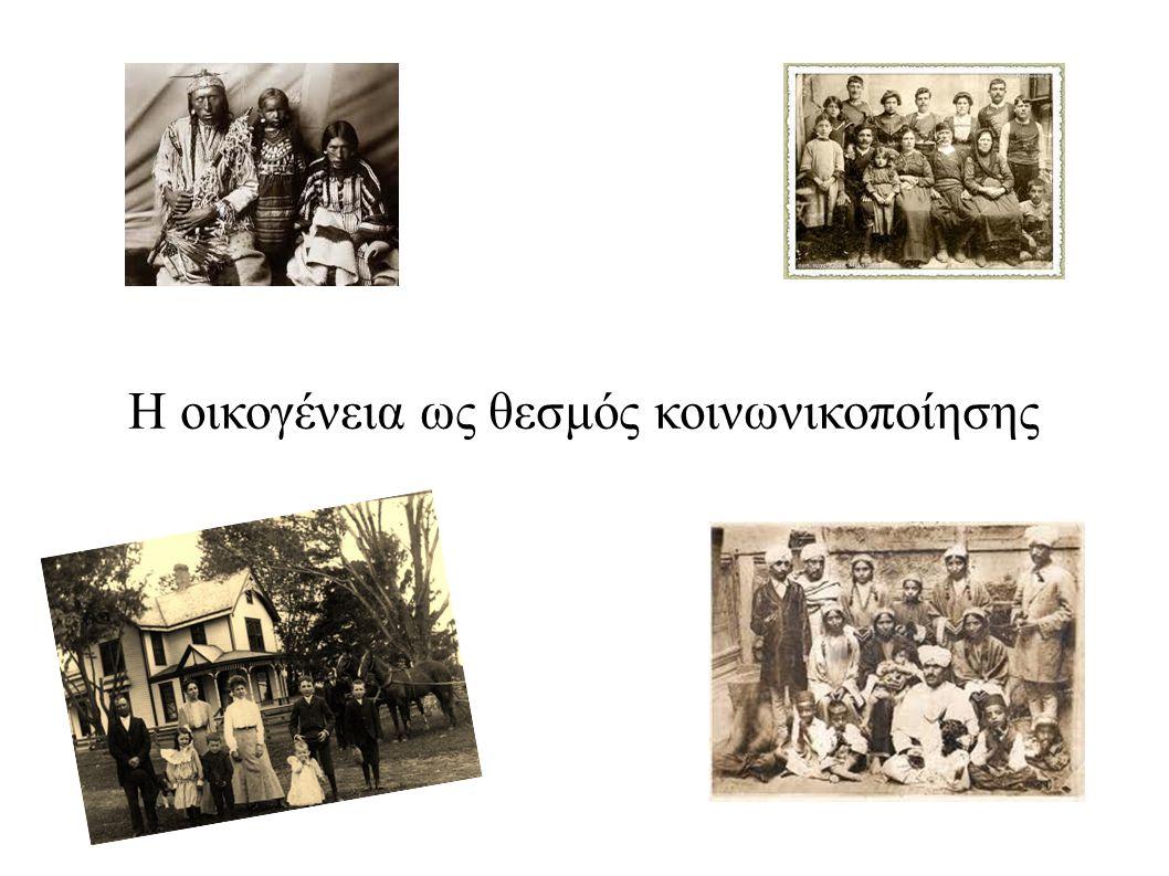 Ο μετασχηματισμός που περιγράφουν οι κοινωνιολόγοι της οικογένειας στις κοινωνίες της Δύσης θεωρείται ότι έχουν ως αφετηρία τους, τους κοινωνικούς μετασχηματισμούς την εποχή του Διαφωτισμού στο πέρασμα του 18 ου αιώνα.