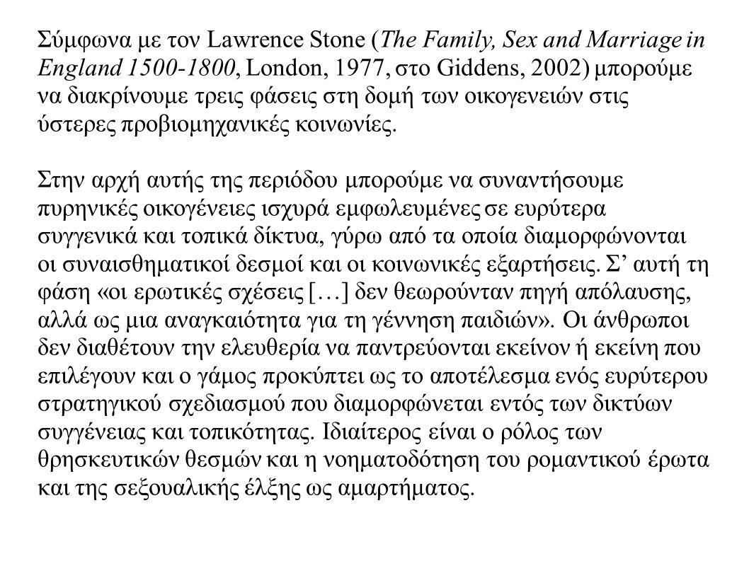 Σύμφωνα με τον Lawrence Stone (The Family, Sex and Marriage in England 1500-1800, London, 1977, στο Giddens, 2002) μπορούμε να διακρίνουμε τρεις φάσει