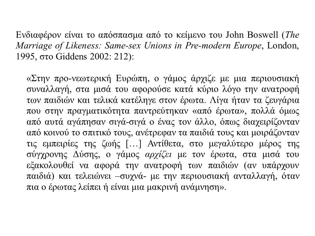 Ενδιαφέρον είναι το απόσπασμα από το κείμενο του John Boswell (The Marriage of Likeness: Same-sex Unions in Pre-modern Europe, London, 1995, στο Gidde