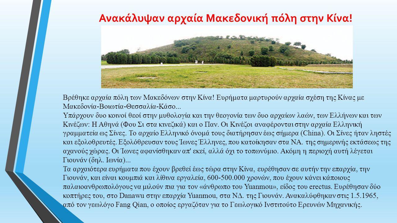 Ανακάλυψαν αρχαία Μακεδονική πόλη στην Κίνα! Βρέθηκε αρχαία πόλη των Μακεδόνων στην Κίνα! Ευρήματα μαρτυρούν αρχαία σχέση της Κίνας με Μακεδονία-Βοιωτ