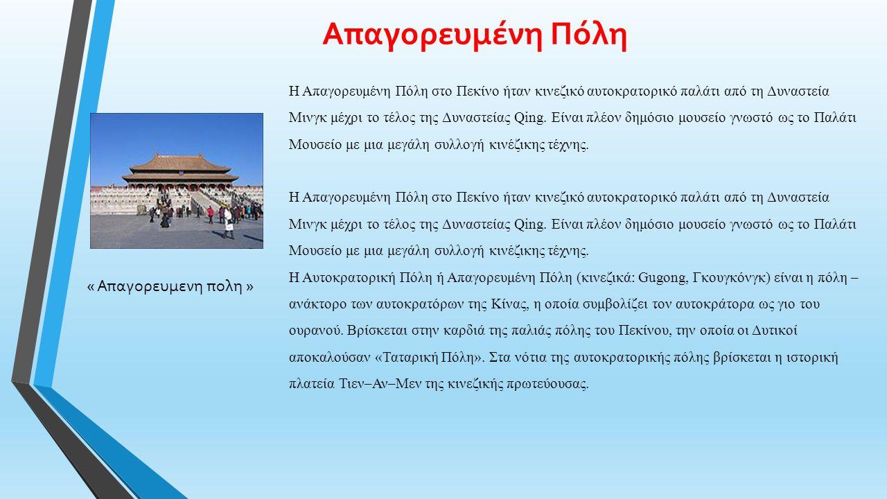 Η Απαγορευμένη Πόλη στο Πεκίνο ήταν κινεζικό αυτοκρατορικό παλάτι από τη Δυναστεία Μινγκ μέχρι το τέλος της Δυναστείας Qing. Είναι πλέον δημόσιο μουσε