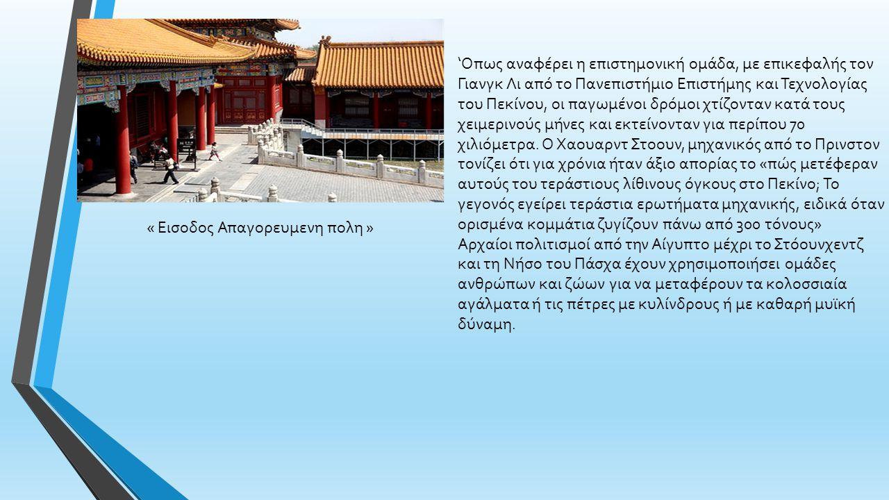 « Εισοδος Απαγορευμενη πολη » 'Oπως αναφέρει η επιστημονική ομάδα, με επικεφαλής τον Γιανγκ Λι από το Πανεπιστήμιο Επιστήμης και Τεχνολογίας του Πεκίν