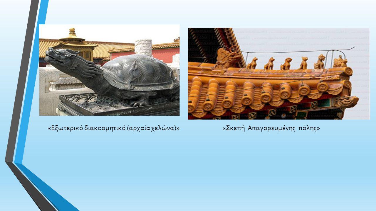 «Εξωτερικό διακοσμητικό (αρχαία χελώνα)» «Σκεπή Απαγορευμένης πόλης»