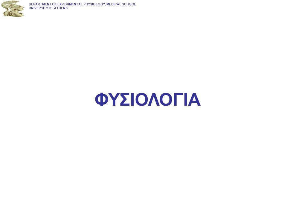 ΦΥΣΙΟΛΟΓΙΑ DEPARTMENT OF EXPERIMENTAL PHYSIOLOGY, MEDICAL SCHOOL, UNIVERSITY OF ATHENS