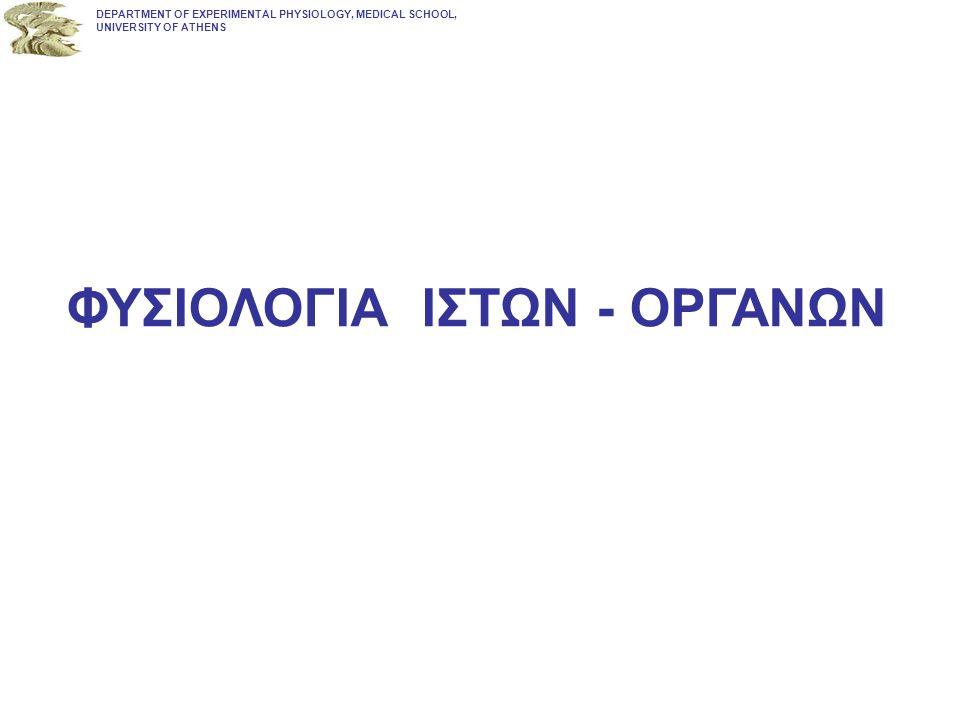 ΦΥΣΙΟΛΟΓΙΑ ΙΣΤΩΝ - ΟΡΓΑΝΩΝ DEPARTMENT OF EXPERIMENTAL PHYSIOLOGY, MEDICAL SCHOOL, UNIVERSITY OF ATHENS