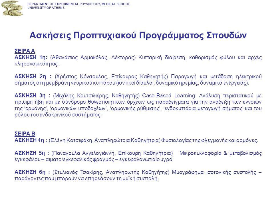 Ασκήσεις Προπτυχιακού Προγράμματος Σπουδών ΣΕΙΡΑ Α ΑΣΚΗΣΗ 1η: (Αθανάσιος Αρμακόλας, Λέκτορας) Κυτταρική διαίρεση, καθορισμός φύλου και αρχές κληρονομι