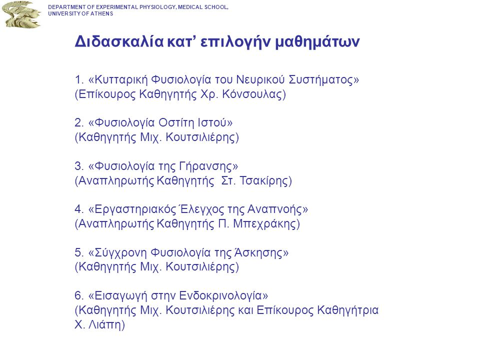 Διδασκαλία κατ' επιλογήν μαθημάτων 1. «Κυτταρική Φυσιολογία του Νευρικού Συστήματος» (Επίκουρος Καθηγητής Χρ. Κόνσουλας) 2. «Φυσιολογία Οστίτη Ιστού»