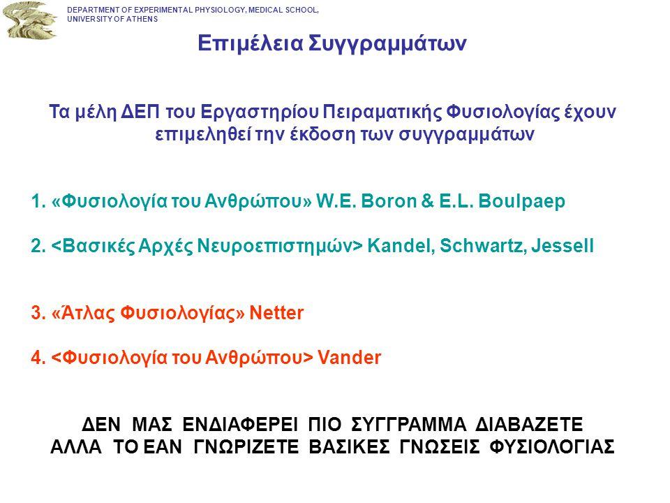 Επιμέλεια Συγγραμμάτων Τα μέλη ΔΕΠ του Εργαστηρίου Πειραματικής Φυσιολογίας έχουν επιμεληθεί την έκδοση των συγγραμμάτων 1. «Φυσιολογία του Ανθρώπου»