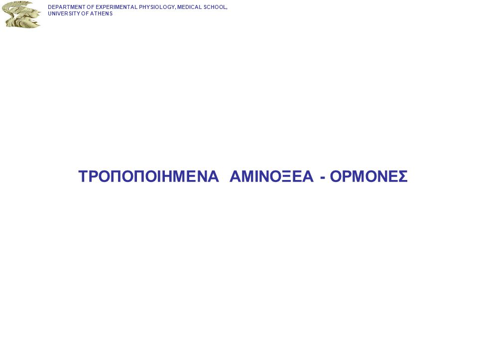 DEPARTMENT OF EXPERIMENTAL PHYSIOLOGY, MEDICAL SCHOOL, UNIVERSITY OF ATHENS