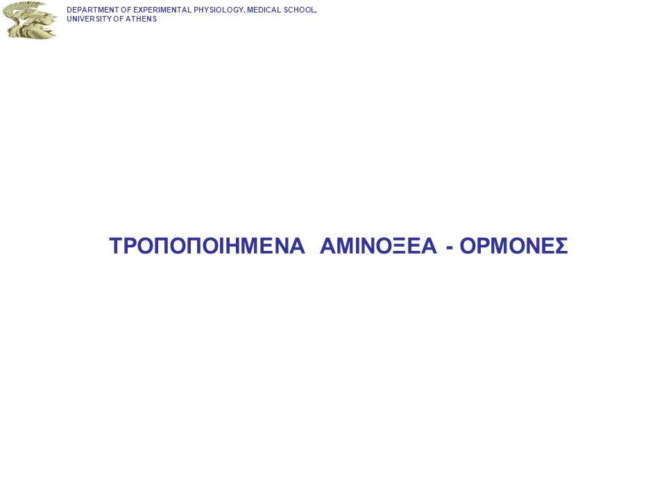 ΤΡΟΠΟΠΟΙΗΜΕΝΑ ΑΜΙΝΟΞΕΑ - ΟΡΜΟΝΕΣ