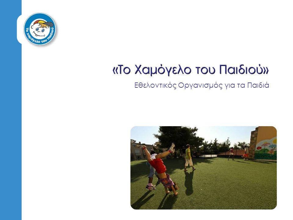 2012: ΤΟ ΕΡΓΟ ΜΑΣ Συνολικά το 2012 μέσω των δράσεών μας υποστηρίχθηκαν 41.897 παιδιά και οι οικογένειές τους πανελλαδικά .