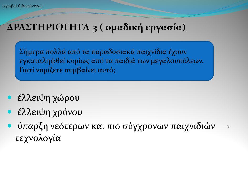 ΔΡΑΣΤΗΡΙΟΤΗΤΑ 4 (ομαδική εργασία)  Μοιράζονται 3 κυπριακά παραδοσιακά παιχνίδια στις ομάδες  Αφού μελετηθούν από την ομάδα, ζητώ από τους μαθητές να μετατρέψουν στο τετράδιό τους το παιχνίδι που τους έχει δοθεί, η μία ομάδα στην οριστική, η άλλη στην προστακτική και η άλλη στην υποτακτική αορίστου.