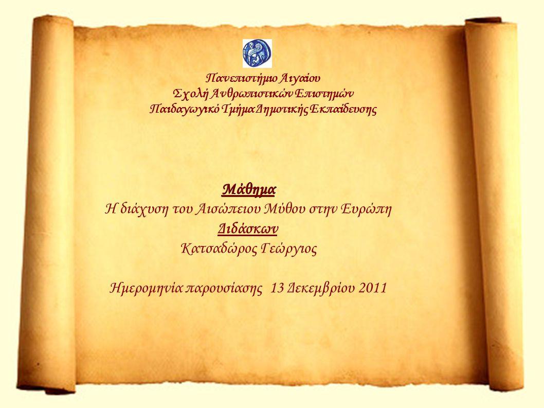 Μάθημα Μάθημα Η διάχυση του Αισώπειου Μύθου στην Ευρώπη Διδάσκων Κατσαδώρος Γεώργιος Ημερομηνία παρουσίασης 13 Δεκεμβρίου 2011 Πανεπιστήμιο Αιγαίου Σχ