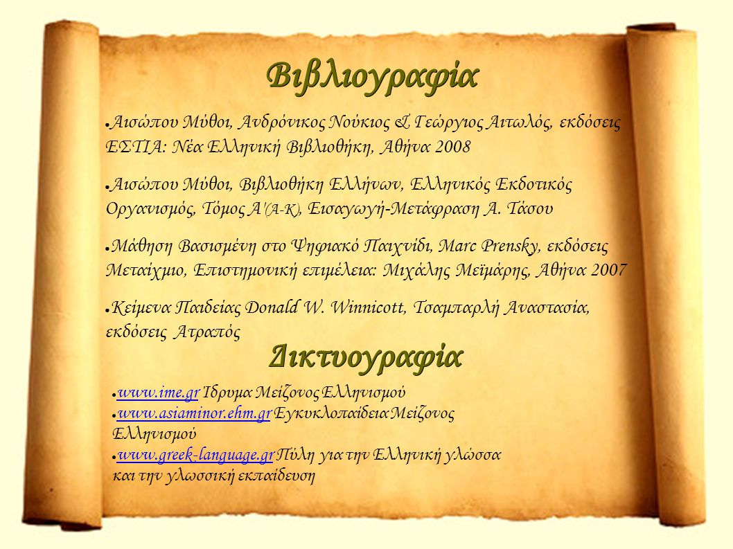 Βιβλιογραφία ● Αισώπου Μύθοι, Ανδρόνικος Νούκιος & Γεώργιος Αιτωλός, εκδόσεις ΕΣΤΙΑ: Νέα Ελληνική Βιβλιοθήκη, Αθήνα 2008 ● Αισώπου Μύθοι, Βιβλιοθήκη Ε