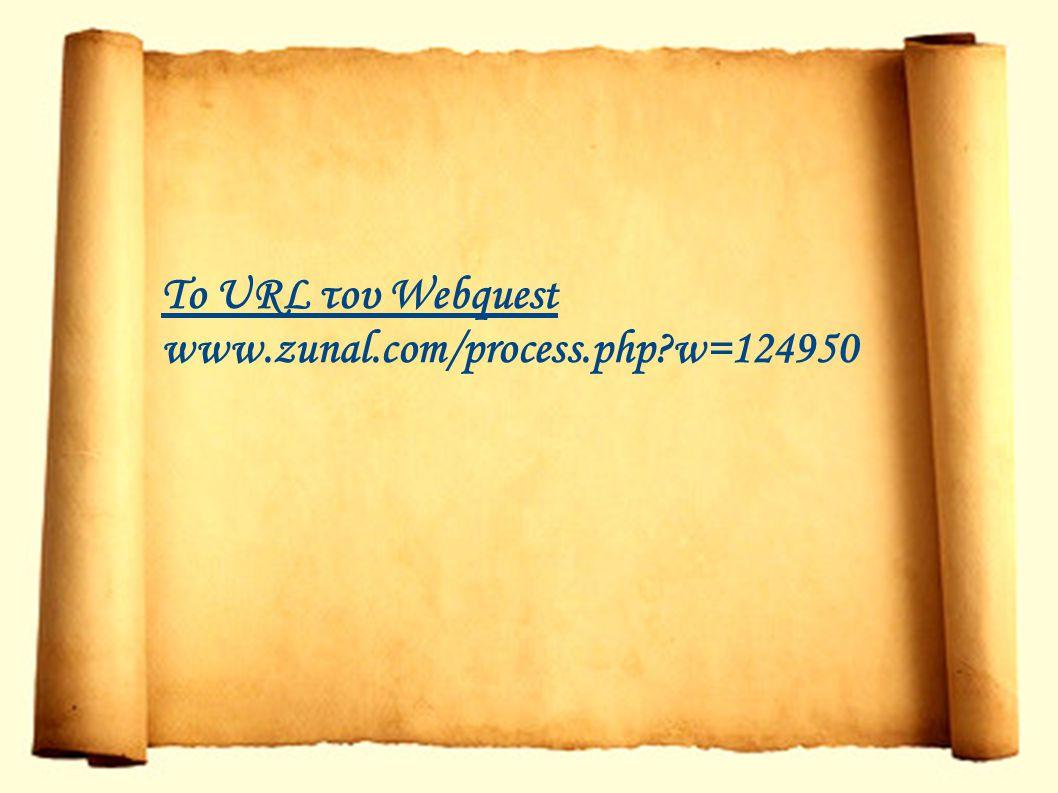 Το URL του Webquest www.zunal.com/process.php w=124950