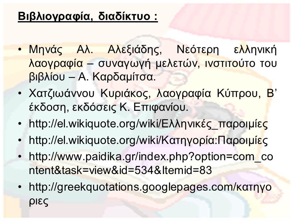 Βιβλιογραφία, διαδίκτυο : Μηνάς Αλ. Αλεξιάδης, Νεότερη ελληνική λαογραφία – συναγωγή μελετών, ινστιτούτο του βιβλίου – Α. Καρδαμίτσα. Χατζιωάννου Κυρι