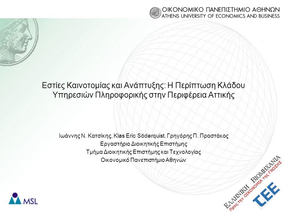 Εστίες Καινοτομίας και Ανάπτυξης: Η Περίπτωση Κλάδου Υπηρεσιών Πληροφορικής στην Περιφέρεια Αττικής Ιωάννης Ν.