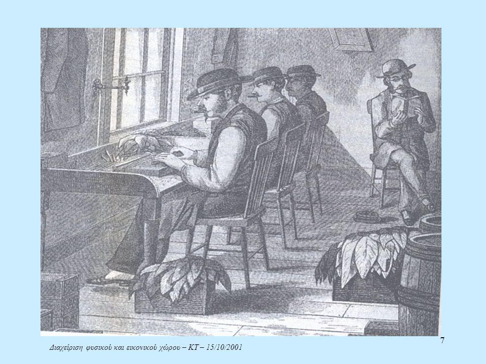 Διαχείριση φυσικού και εικονικού χώρου – ΚΤ – 15/10/2001 18 Περιεχόμενα της εικονικής Βιβλιοθήκης ΤΕΕ