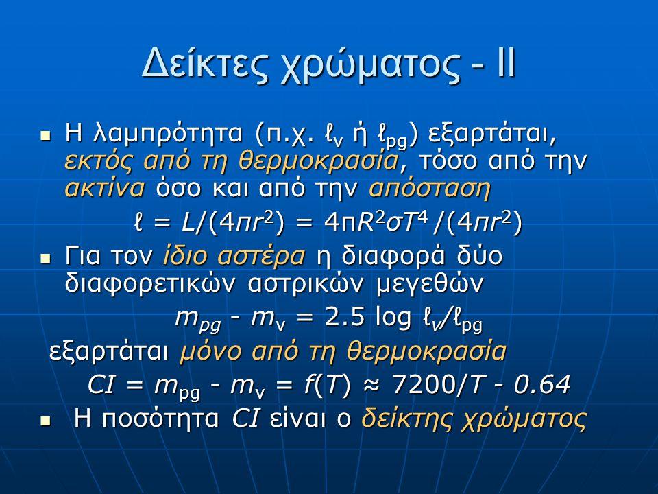 Δείκτες χρώματος - ΙΙ Η λαμπρότητα (π.χ. ℓ v ή ℓ pg ) εξαρτάται, εκτός από τη θερμοκρασία, τόσο από την ακτίνα όσο και από την απόσταση Η λαμπρότητα (