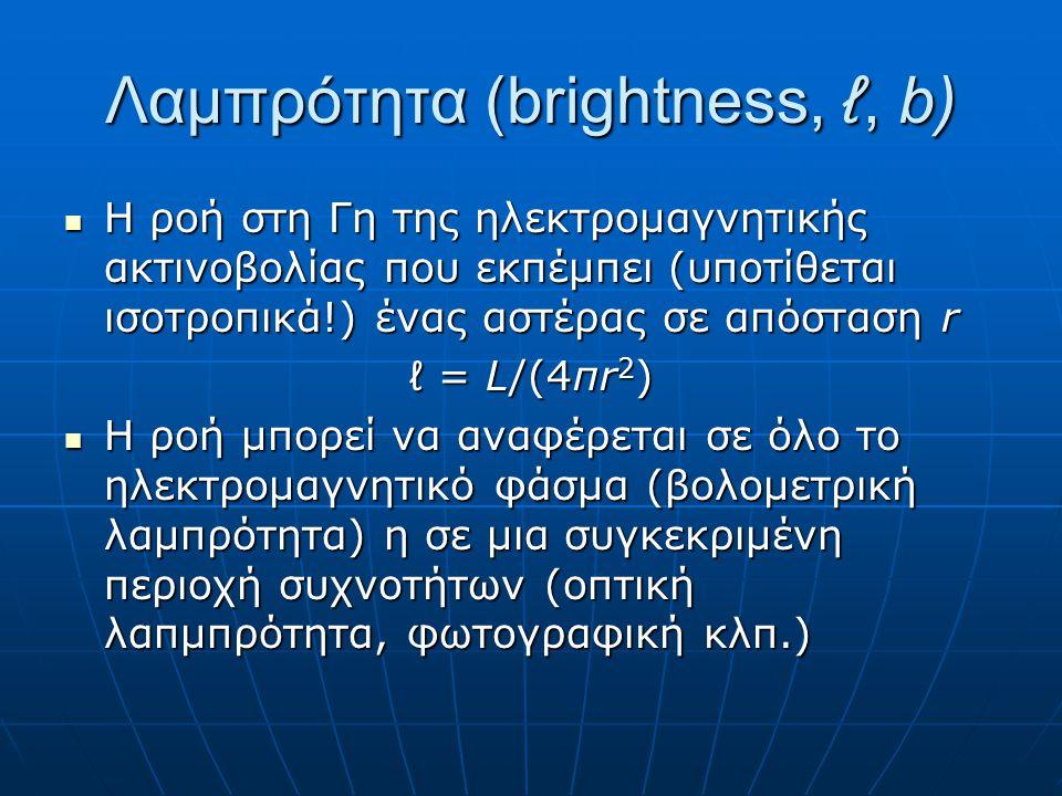 Λαμπρότητα (brightness, ℓ, b) Η ροή στη Γη της ηλεκτρομαγνητικής ακτινοβολίας που εκπέμπει (υποτίθεται ισοτροπικά!) ένας αστέρας σε απόσταση r Η ροή σ