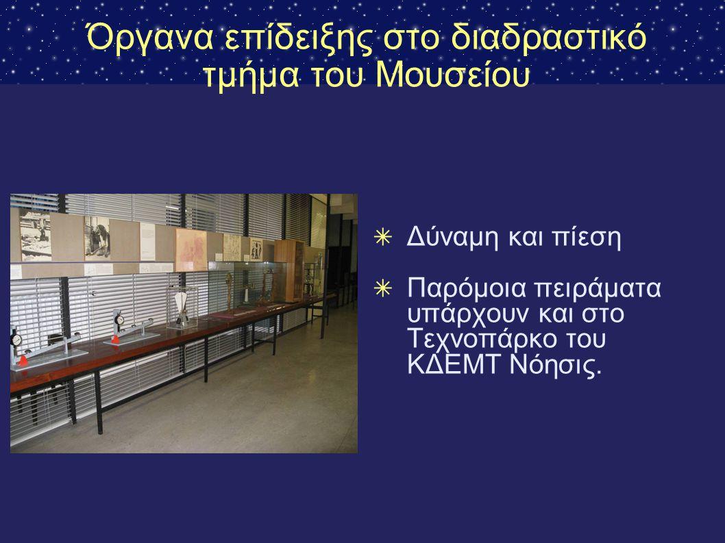 Όργανα επίδειξης στο διαδραστικό τμήμα του Μουσείου ✴ Δύναμη και πίεση ✴ Παρόμοια πειράματα υπάρχουν και στο Τεχνοπάρκο του ΚΔΕΜΤ Νόησις.