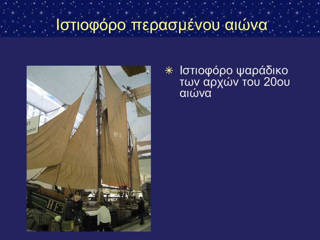 Ιστιοφόρο περασμένου αιώνα ✴ Ιστιοφόρο ψαράδικο των αρχών του 20ου αιώνα