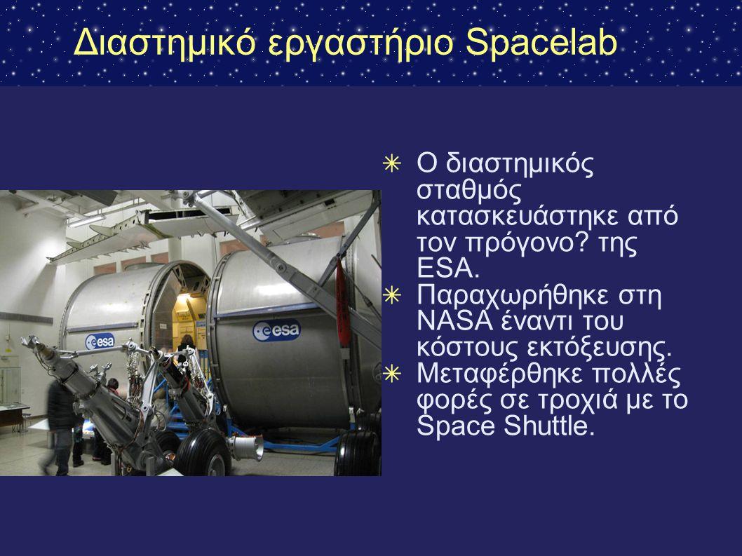 Διαστημικό εργαστήριο Spacelab ✴ Ο διαστημικός σταθμός κατασκευάστηκε από τον πρόγονο? της ESA. ✴ Παραχωρήθηκε στη NASA έναντι του κόστους εκτόξευσης.